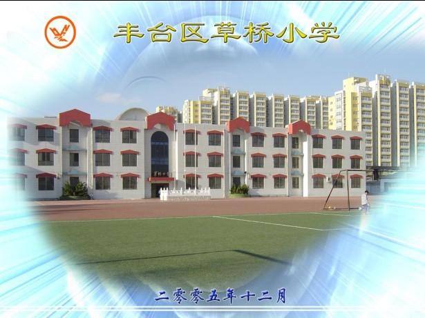 北京市丰台区草桥小学