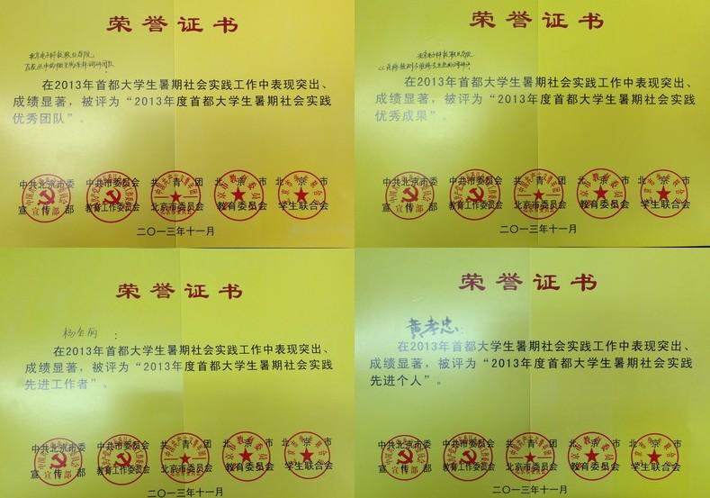 北京电科院在2013年首都大学生社会实践表彰中获多项