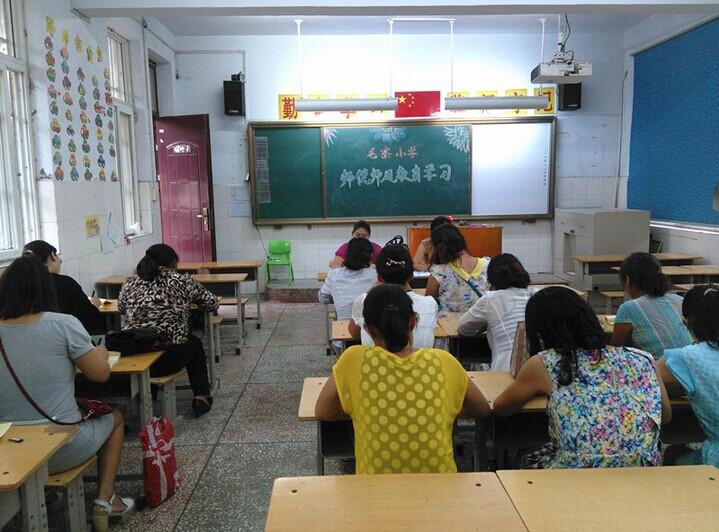 漯河市源汇区毛寨小学组织学习教育强化师德师风
