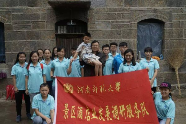 牙塔外的世界 河南师范大学国际教育学院的 三下乡 暑期社会实践之旅