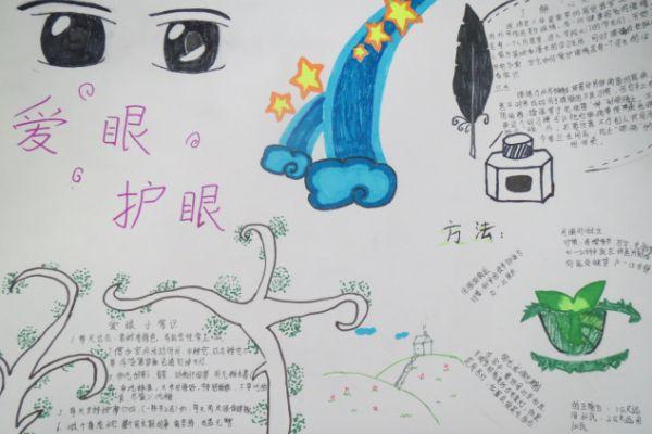 北京市丰台区东铁营二中举办青少年爱眼护眼手抄报比赛