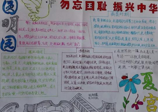 """""""不要让历史重演""""……,全体学生高声齐诵梁启超先生的《少年中国图片"""