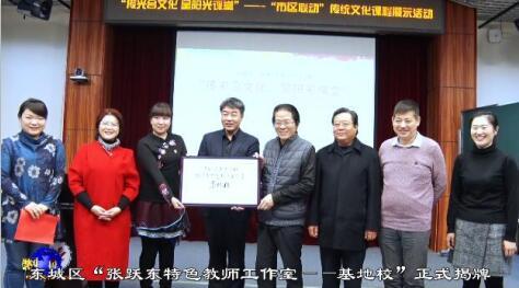 北京市东城区西中街小学优质教育资源带传统文