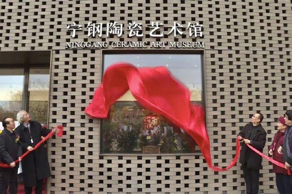 宁钢(上海)陶瓷艺术馆1月5日正式开馆