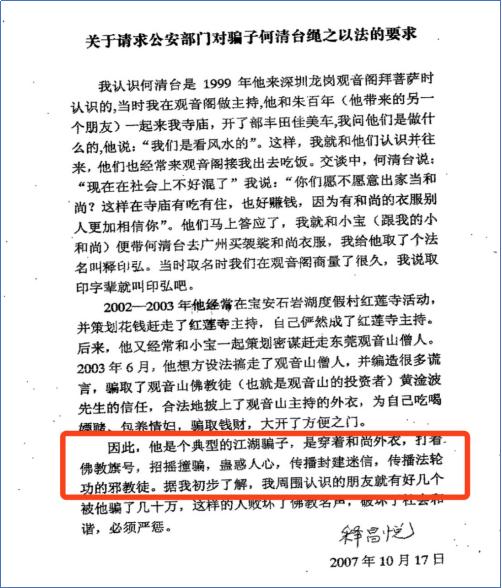 爆料东莞:揭秘惊天贪腐大案背后的黑恶势力!